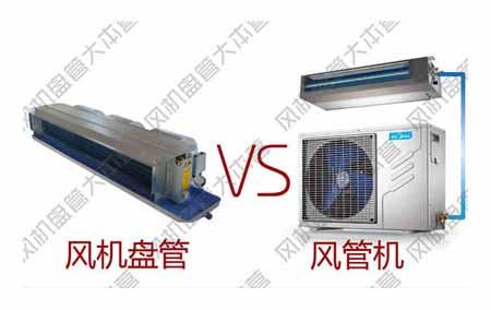 风机盘管和风管机有什么区别?怎么选择?