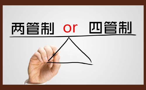 风机盘管两管制和四管制,该怎么选择?