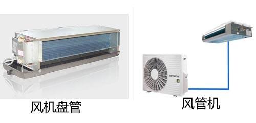空调行业提到的风管机和风机盘管有什么区别?