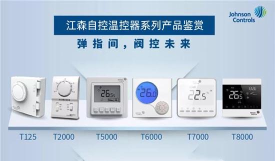 水机风机盘管专用江森自控温控器有哪些型号和系列?