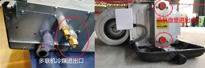 从外观上怎么分辨是多联机VRV室内机,还是风机盘管?