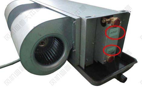 图解:风机盘管机身上的IN和OUT是什么意思?