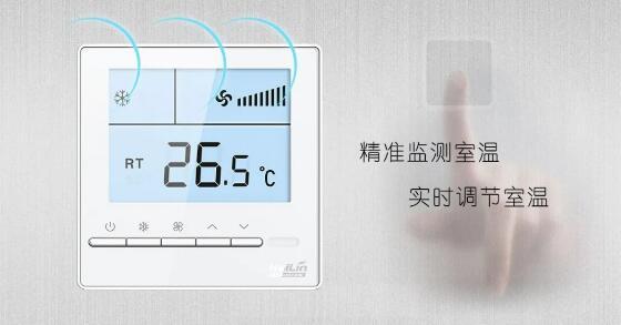 颜值新品:海林HL126系列室内液晶温控器发布