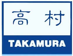 Takamura空调是什么品牌?Takamura风机盘管是什么牌子?