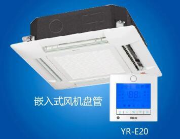 新品:海尔卧式交流风机盘管温控器YR-E29系列全新上市