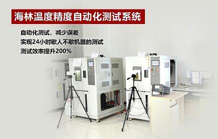 海林推出温度精度自动化测试系统   助力温控器测试准确度