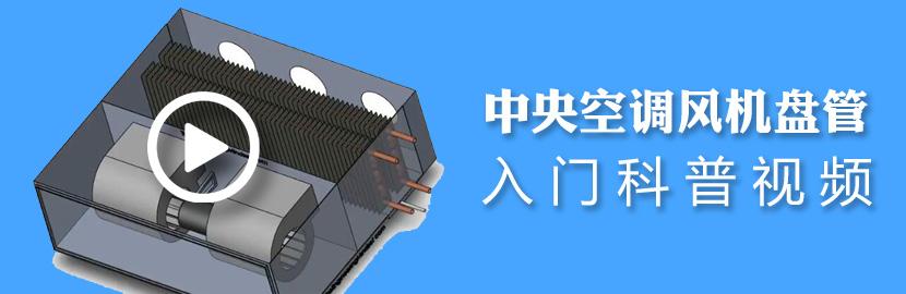 科普视频:风机盘管概述、构造、工作原理与系统的地位