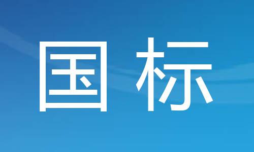 风机盘管国标是什么意思?风盘国标文件哪里下载?